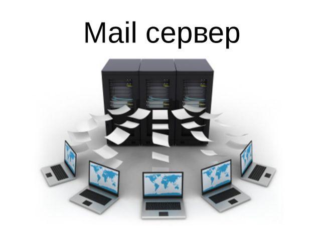 Mail сервер