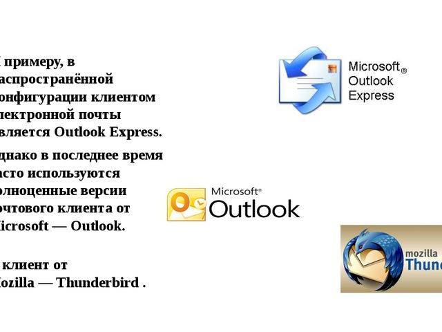 К примеру, в распространённой конфигурации клиентом электронной почты являетс...