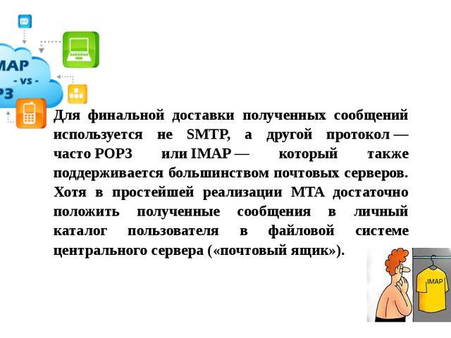 Для финальной доставки полученных сообщений используется не SMTP, а другой пр...