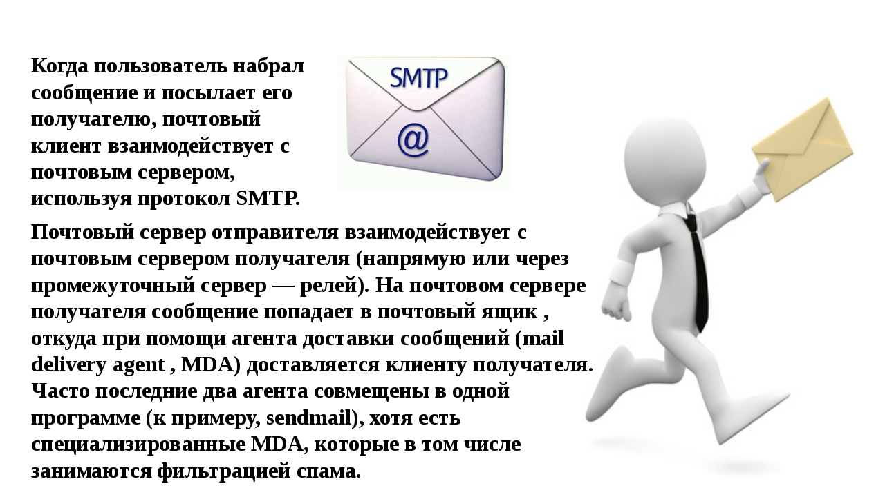 Когда пользователь набрал сообщение и посылает его получателю,почтовый клиен...