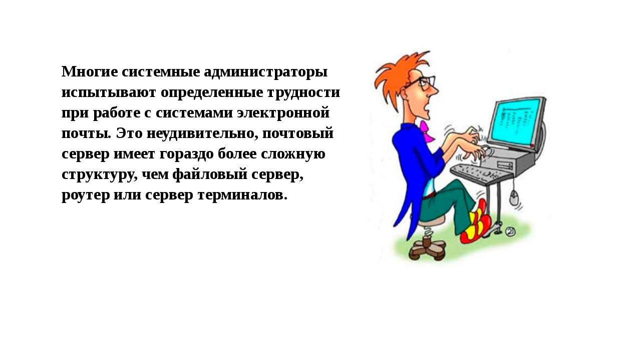 Многие системные администраторы испытывают определенные трудности при работе...