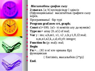 Масштабты график сызу 2-мысал. [а; b] кесіндісінде үздіксіз (f)функциясының