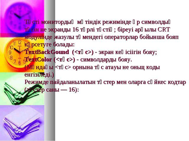 Түсті монитордың мәтіндік режимінде әр символдың түсін не экранды 16 түрлі т...