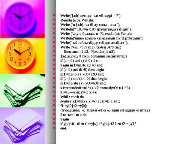 Write('[a;b]-кесінді ;а,в мәндері =?'); Readln (a,b); Writeln; Write ('n-[a;b...