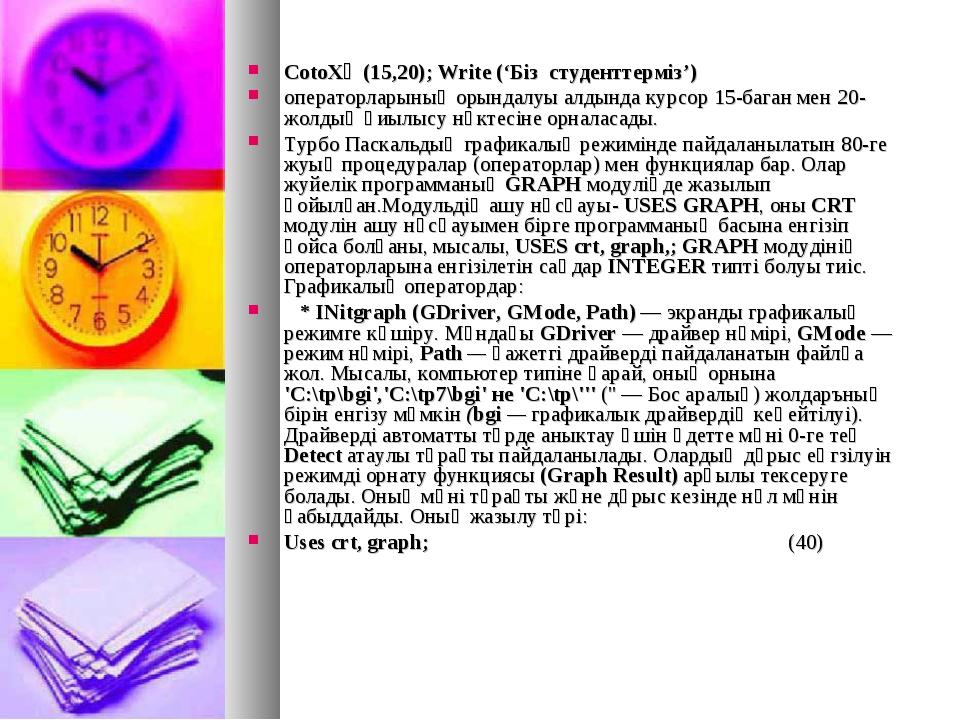 СоtоХҮ (15,20); Write ('Біз студенттерміз') операторларының орындалуы алдында...
