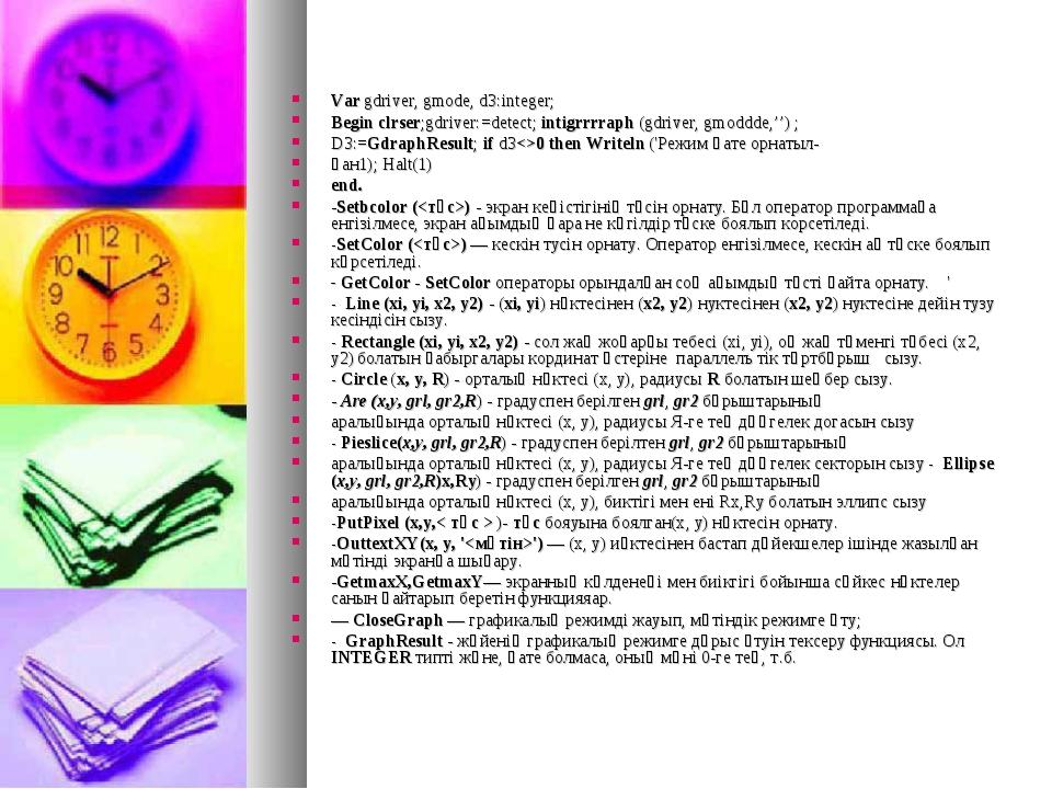 Var gdriver, gmode, d3:integer; Begin clrser;gdriver:=detect; intigrrrraph (g...
