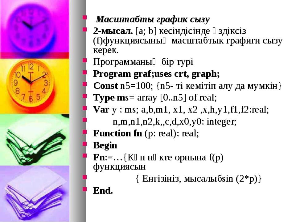 Масштабты график сызу 2-мысал. [а; b] кесіндісінде үздіксіз (f)функциясының...