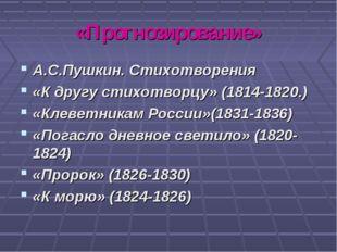 «Прогнозирование» А.С.Пушкин. Стихотворения «К другу стихотворцу» (1814-1820.