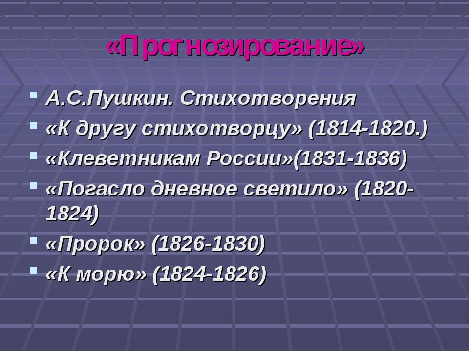 «Прогнозирование» А.С.Пушкин. Стихотворения «К другу стихотворцу» (1814-1820....