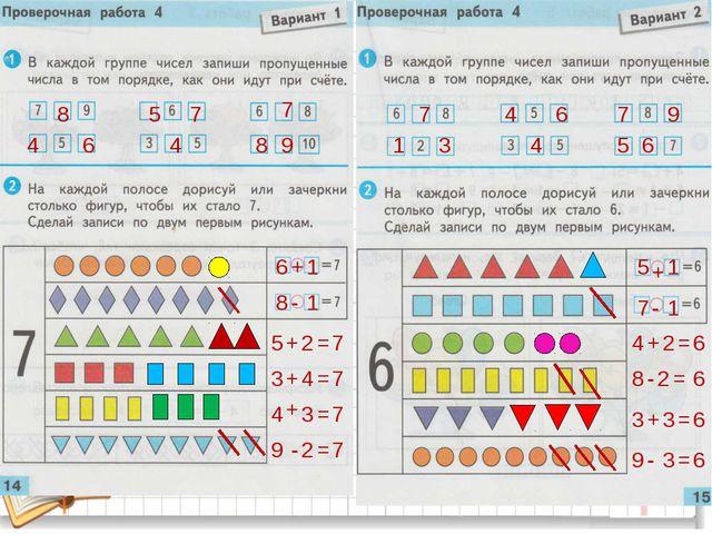 8 4 6 5 7 4 7 8 9 6 + 1 8 - 1 5 + 2 = 7 3 + 4 = 7 4 + 3 = 7 9 - 2 = 7 7 1 3...