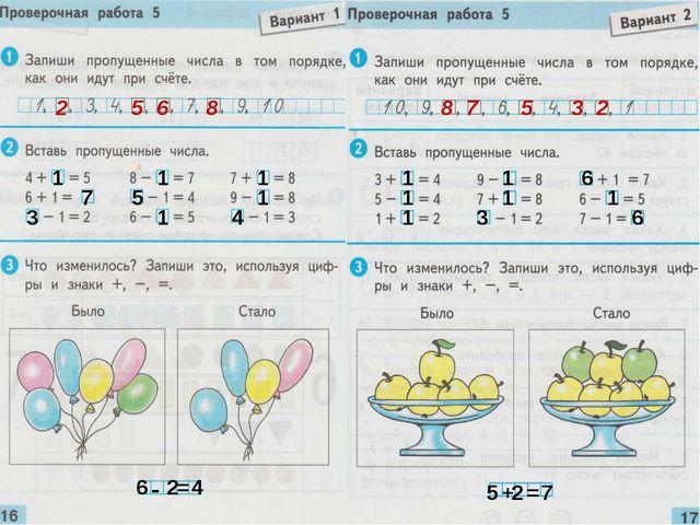 2 5 6 8 1 7 3 1 5 1 1 1 4 6 - 2 = 4 8 7 5 3 2 1 1 1 1 1 3 6 1 6 5 + 2 = 7