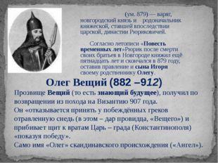 Рю́рик (ум. 879)— варяг, новгородский князь и родоначальник княжеской, став