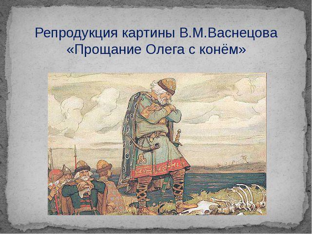Репродукция картины В.М.Васнецова «Прощание Олега с конём»