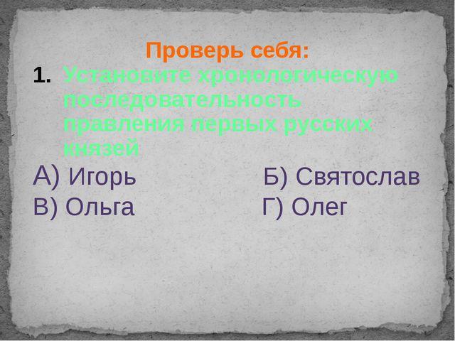 Проверь себя: Установите хронологическую последовательность правления первых...