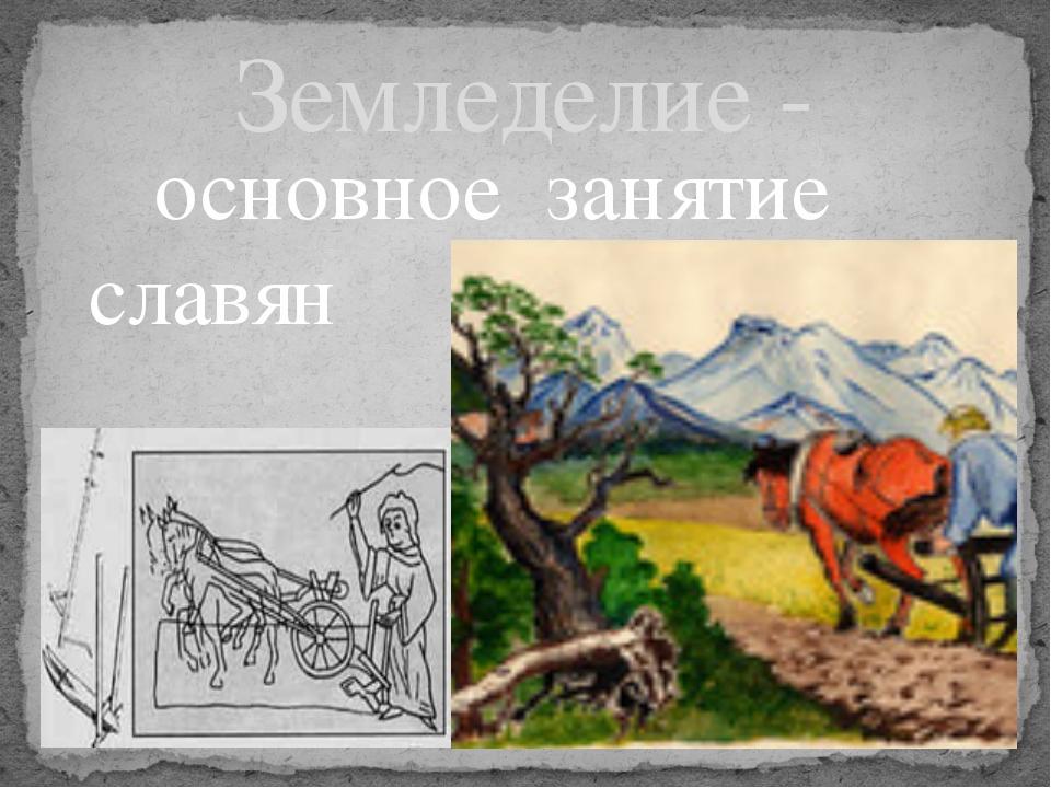 основное занятие славян Земледелие -