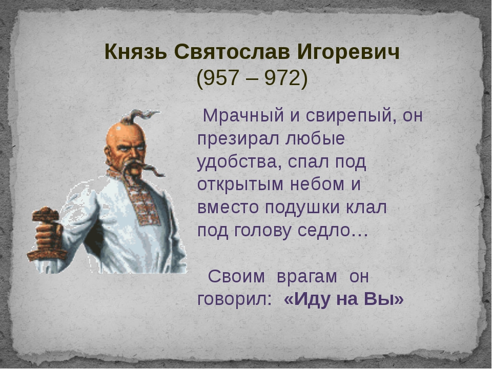 Князь Святослав Игоревич (957 – 972) Мрачный и свирепый, он презирал любые уд...