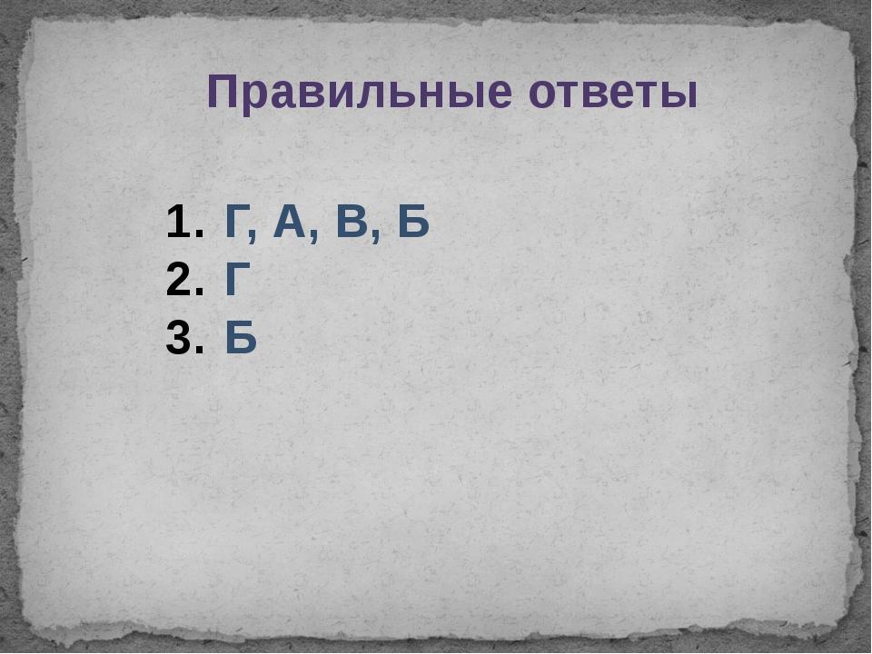 Правильные ответы Г, А, В, Б Г Б