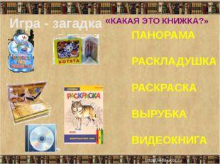 Игра - загадка ПАНОРАМА РАСКЛАДУШКА РАСКРАСКА ВЫРУБКА ВИДЕОКНИГА «КАКАЯ ЭТО