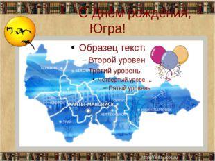 С Днём рождения, Югра!