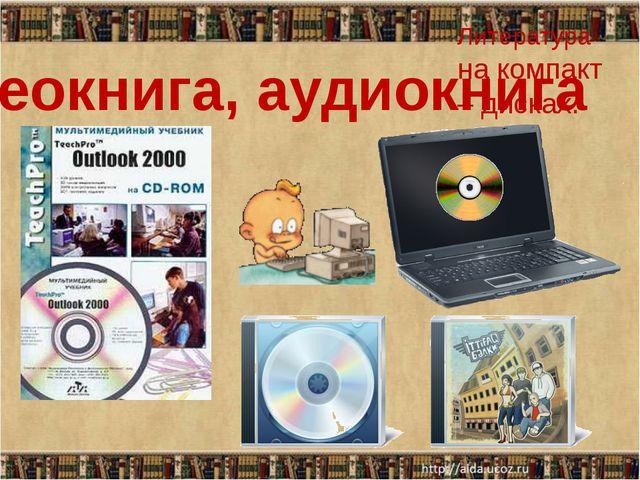 Видеокнига, аудиокнига Литература на компакт – дисках.