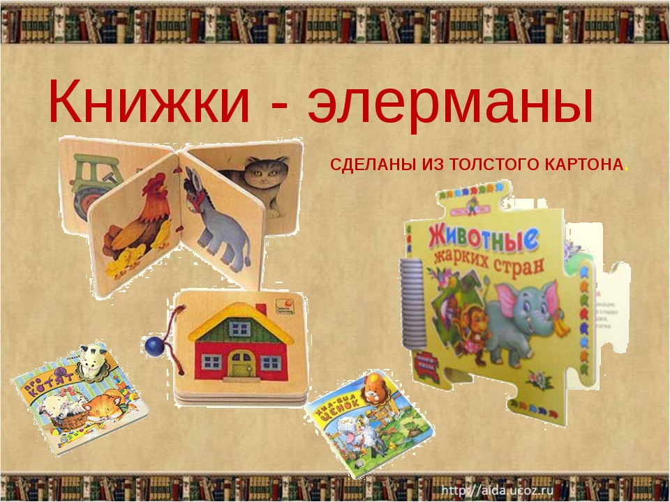 Книжки - элерманы СДЕЛАНЫ ИЗ ТОЛСТОГО КАРТОНА.