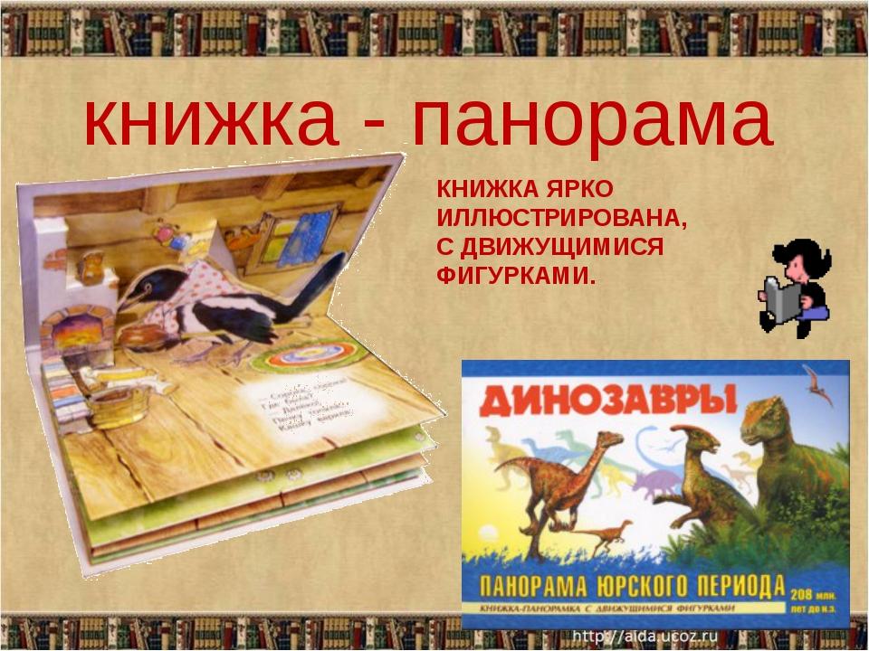 КНИЖКА ЯРКО ИЛЛЮСТРИРОВАНА, С ДВИЖУЩИМИСЯ ФИГУРКАМИ. книжка - панорама