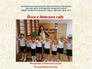 Муниципальное дошкольное образовательное учреждение детский сад № 16 Копейск