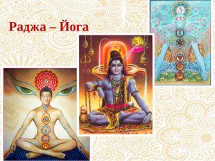 Раджа – Йога