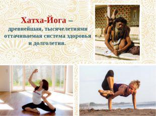 Хатха-Йога – древнейшая, тысячелетиями оттачиваемая система здоровья и долго