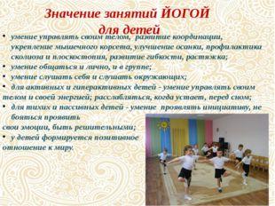 Значение занятий ЙОГОЙ для детей умение управлять своим телом, развитие коорд
