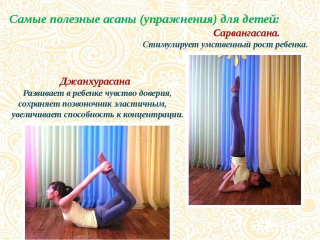 Самые полезные асаны (упражнения) для детей: Сарвангасана. Стимулирует умстве...