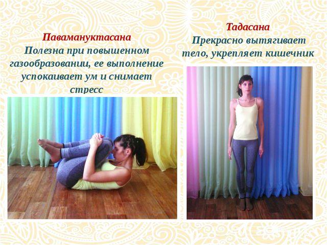 Тадасана Прекрасно вытягивает тело, укрепляет кишечник Павамануктасана Полез...