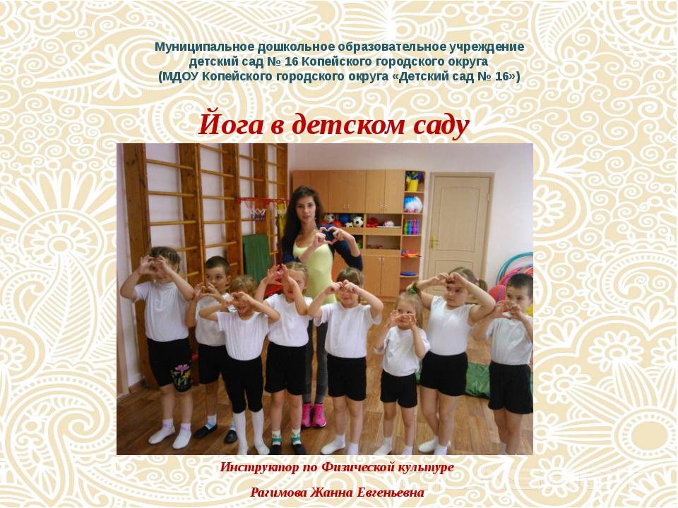 Муниципальное дошкольное образовательное учреждение детский сад № 16 Копейск...