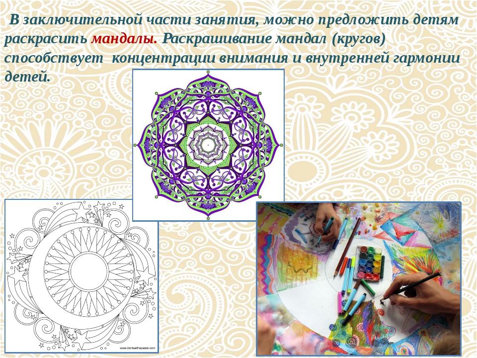 В заключительной части занятия, можно предложить детям раскрасить мандалы. Р...