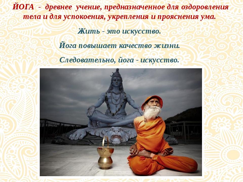 ЙОГА - древнее учение, предназначенное для оздоровления тела и для успокоения...