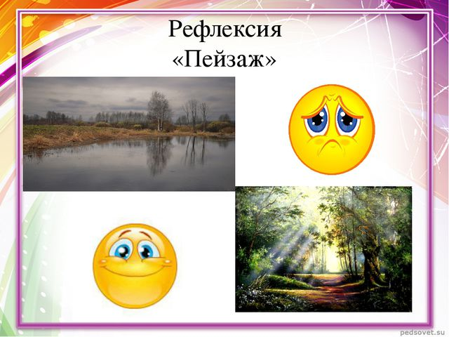 Рефлексия «Пейзаж»