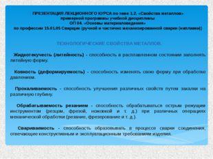 ТЕХНОЛОГИЧЕСКИЕ СВОЙСТВА МЕТАЛЛОВ. Жидкотекучесть (литейность) - способность