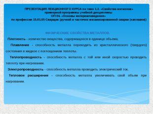 ПРЕЗЕНТАЦИЯ ЛЕКЦИОННОГО КУРСА по теме 1.2. «Свойства металлов» примерной прог