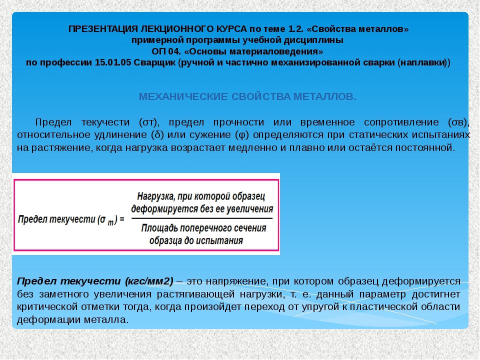 МЕХАНИЧЕСКИЕ СВОЙСТВА МЕТАЛЛОВ. Предел текучести (σт), предел прочности или...