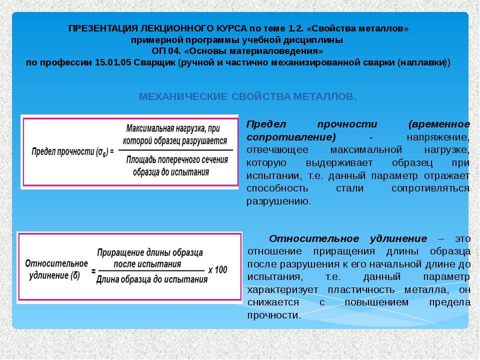 МЕХАНИЧЕСКИЕ СВОЙСТВА МЕТАЛЛОВ. Предел прочности (временное сопротивление) -...