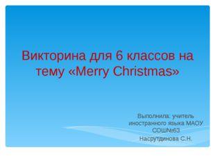 Викторина для 6 классов на тему «Merry Christmas» Выполнила: учитель иностран