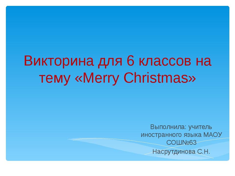 Викторина для 6 классов на тему «Merry Christmas» Выполнила: учитель иностран...