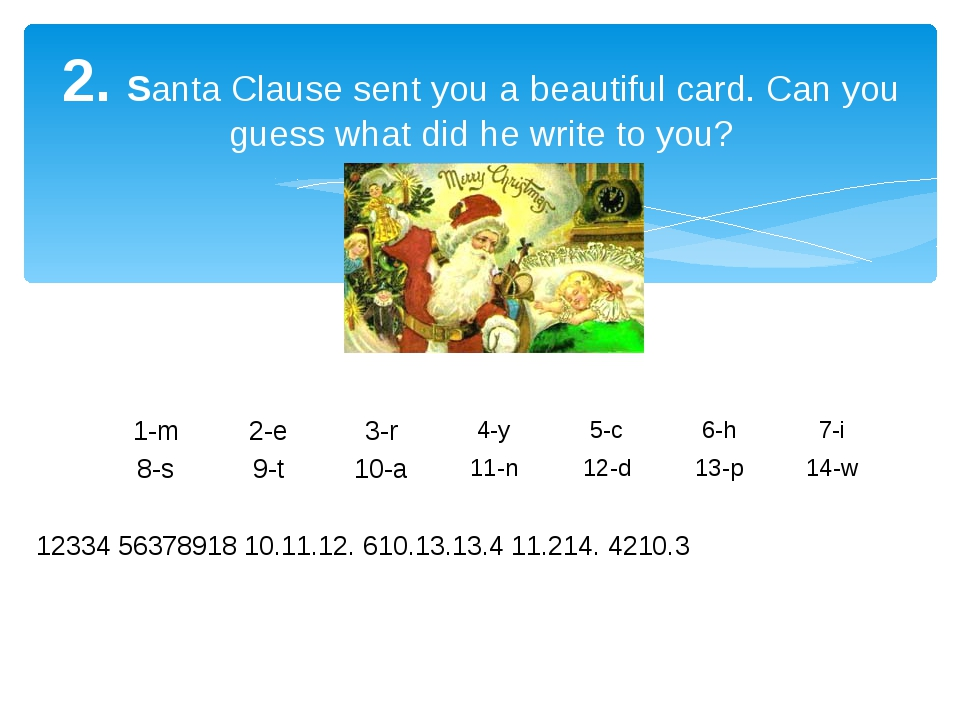 2. Santa Clause sent you a beautiful card. Can you guess what did he write to...