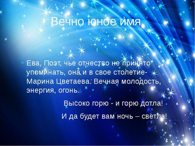 Ева, Поэт, чье отчество не принято упоминать, она и в свое столетие- Марина Ц...