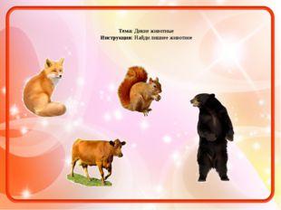 Тема: Дикие животные Инструкция: Найди лишнее животное