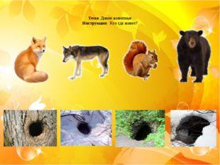 Тема: Дикие животные Инструкция: Кто где живет?