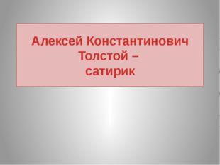 Алексей Константинович Толстой – сатирик