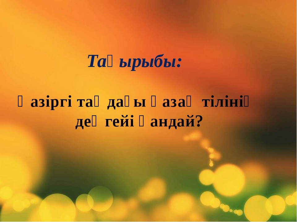 Тақырыбы: Қазіргі таңдағы қазақ тілінің деңгейі қандай?