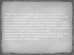 Современный Семипалатинск - прежде всего, город легкой и пищевой промышленнос