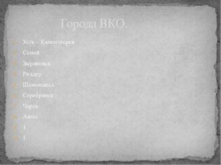 Усть – Каменогорск Семей Зыряновск Риддер Шемонаиха Серебрянск Чарск Аягоз 1